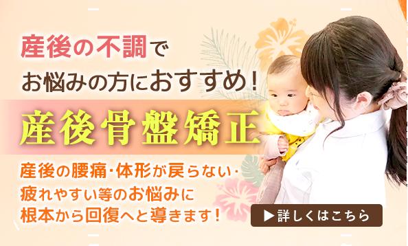 産後骨盤矯正のイメージ写真