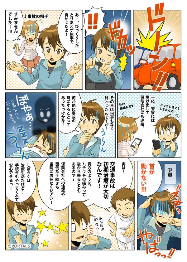 交通事故治療漫画